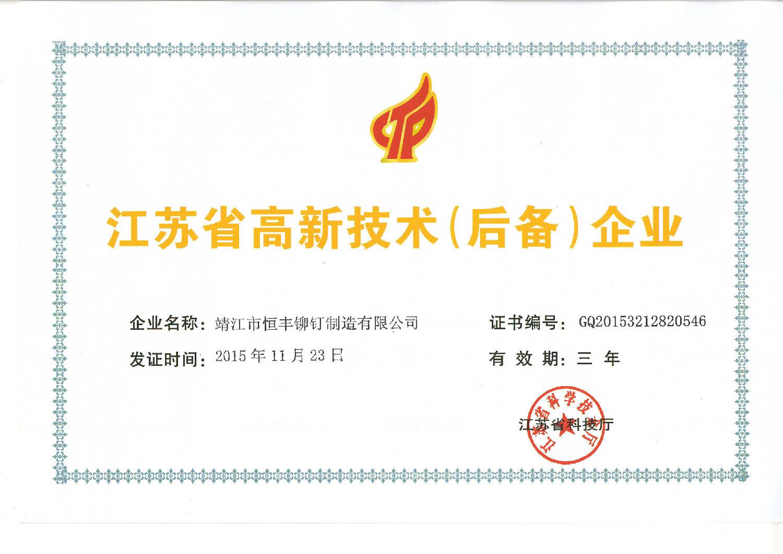 江苏省高新技术(后备)企业