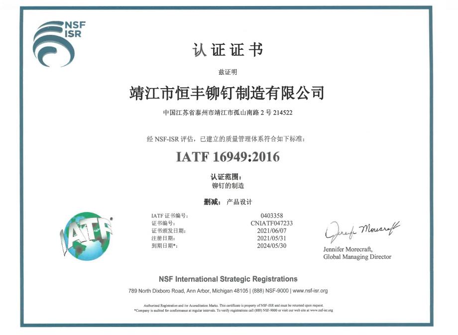 恒丰IATF 16949:2016 中文证书