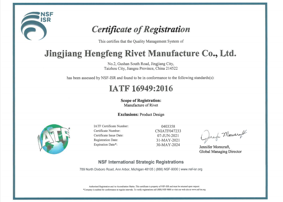 IATF16949:2006证书英文版