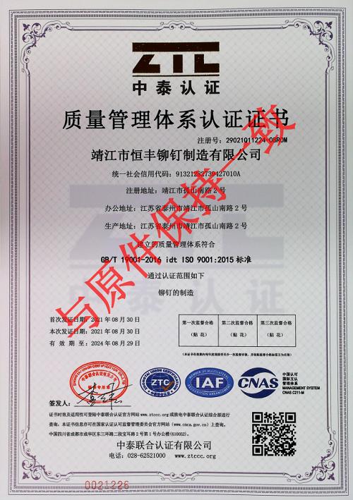 质量管理体系认证证书 ISO9001(中文版)