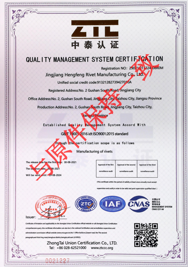 质量管理体系认证证书ISO9001(英文版)