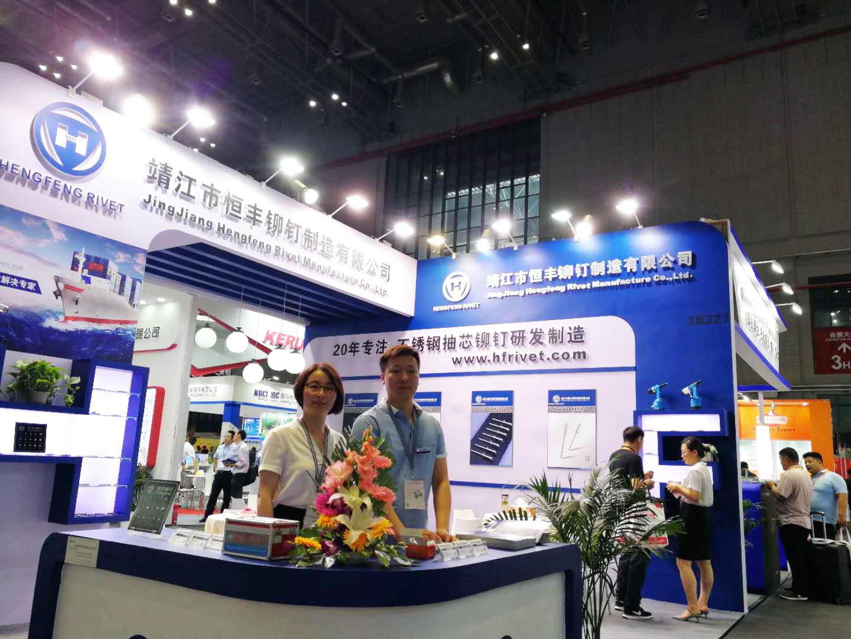 2018上海紧固件专业展,恒丰铆钉收获颇丰