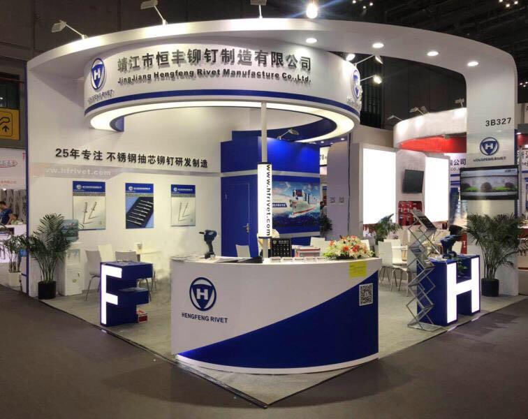 恒丰铆钉诚邀您莅临2021年6月2日上海紧固件展